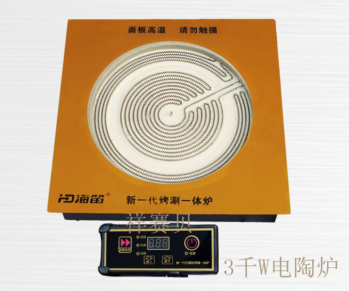 祥赛贝新一代电陶炉3千瓦宝塔锅专用炉